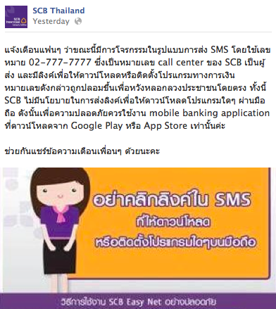 SMS spoof warning